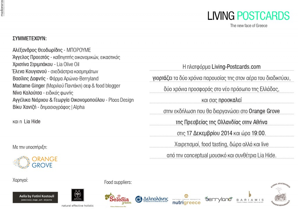 living_postcards_invitation_web