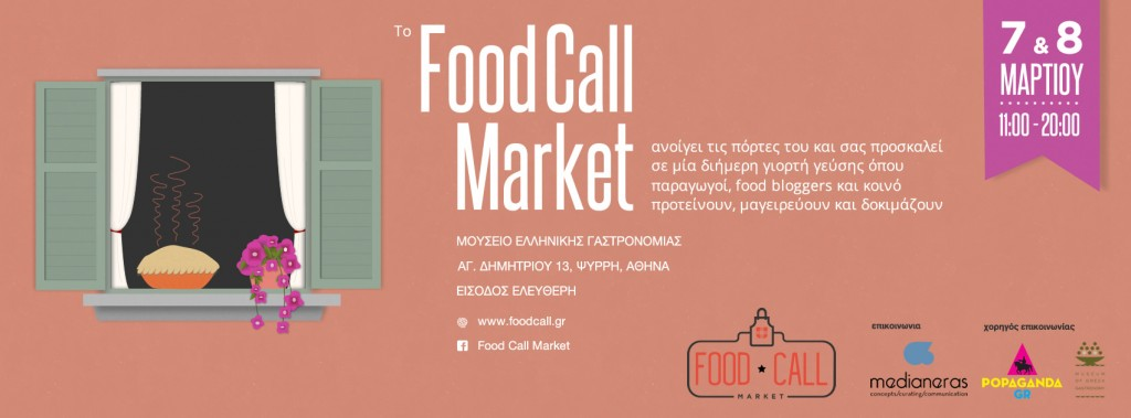 food-call-digital-banner