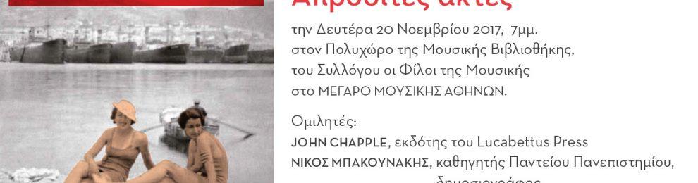 Παρουσίαση Βιβλίου- ΗΛΙΑΣ ΚΟΥΛΟΥΚΟΥΝΤΗΣ: Απρόσιτες ακτές- Η ζωή σε μια ελληνική εφοπλιστική οικογένεια